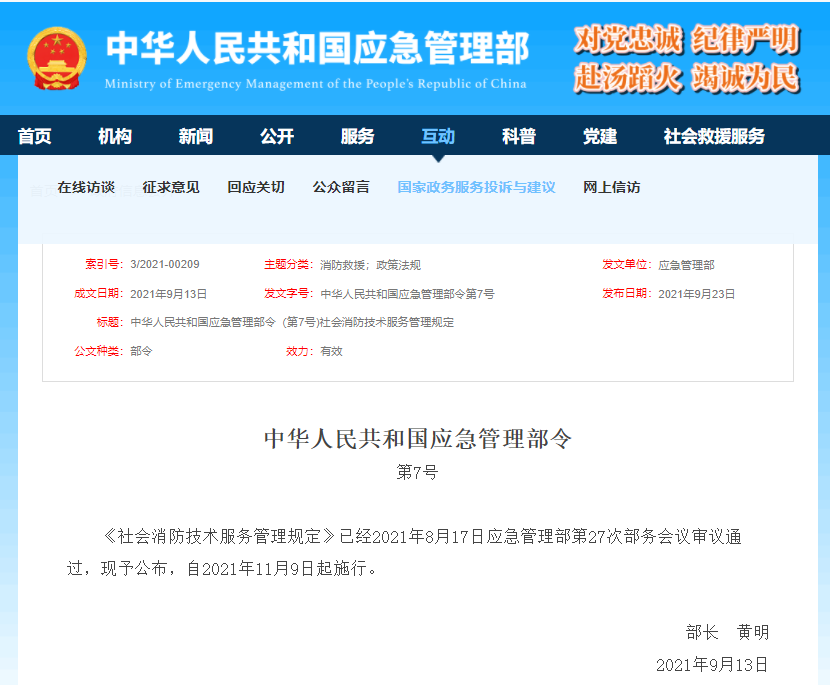 中华人民共和国应急管理部令  第7号《社会消防技术服务管理规定》