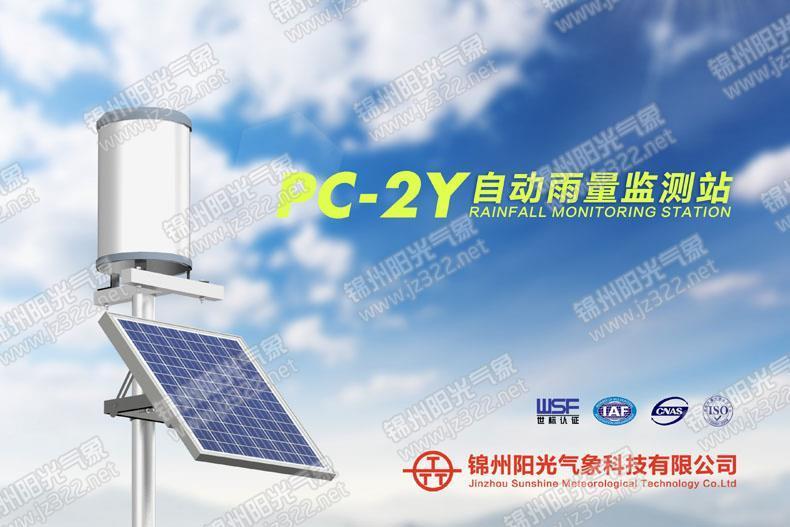 PC-2Y型自动雨量监测站