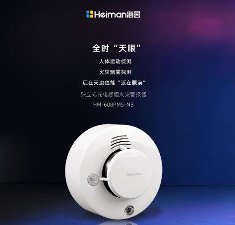NB-IoT独立式光电感烟火灾报警器 HM-608PMS-NB