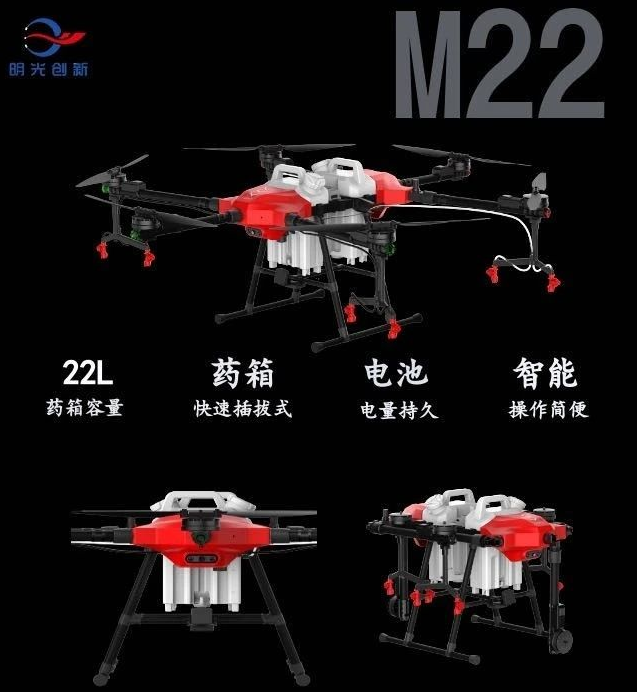M22无人机